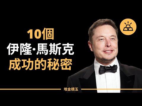10个狂人马斯克的成功法则-伊隆马斯克/埃隆·马斯克(Elon Musk)