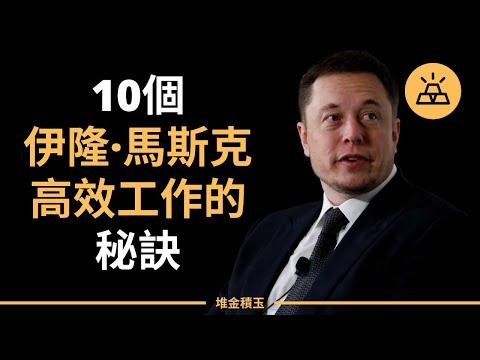 十个狂人马斯克高效工作的秘诀 | 获得极致成功,伊隆·马斯克高效工作的十个秘诀 - Elon Musk